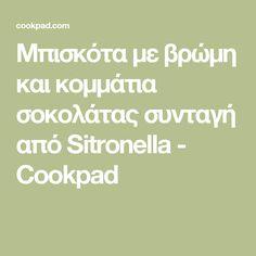 Μπισκότα με βρώμη και κομμάτια σοκολάτας συνταγή από Sitronella - Cookpad