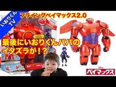 Big Hero 6【フライングベイマックス2.0】最後にパパのイタズラが!?ドッキリ!BANDAI【いおりくんTV】IORIKUNTV 映画 ...