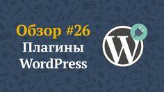 WordPress — обзор необходимых бесплатных плагинов. http://www.youtube.com/watch?v=aPC-Hch3vN8  Это обзор на популярные плагины для популярной же системы управления контентом WordPress. Популярность плагина субьективна и ограничена нашим богатейшим опытом. Пост на блоге: http://uwebdesign.ru/wordpress-plugins/ #web #design #frontend #wordpress #plugins