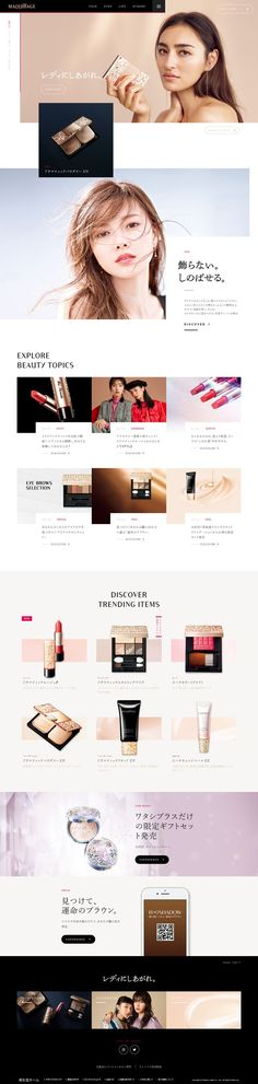 MAQuillAGE 資生堂 https://maquillage.shiseido.co.jp/?utm_content=bufferb4163&utm_medium=social&utm_source=pinterest.com&utm_campaign=buffer