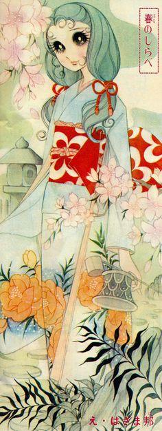 "shojo-manga-no-memory: ""Hazama Kuni From Margaret magazine april 1972 My scan """