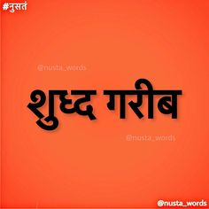 Funny Quotes In Hindi, Desi Quotes, Funny Attitude Quotes, Marathi Quotes, Attitude Status, Funky Quotes, Swag Quotes, Crazy Quotes, Book Quotes