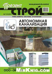 Презент-Строй № 7 2014   http://mirknig.com/jurnaly/arhitektura_i_stroitelstvo/1181716089-prezent-stroy-7-2014.html   Тема номера:Системы отопления. Системы отопления - сухое название того оборудования, которое делает дом теплым и уютным, а пребывание в нем радостным и комфортным.