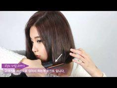 [korean hairstyle] How to bobbed hair styling with iron - [셀프헤어] 고데기로 고준희 단발머리 하는법 - YouTube