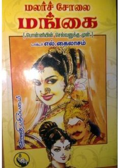 forums tamil novels