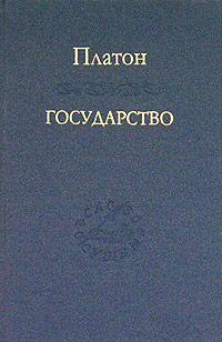 Image result for платон государство
