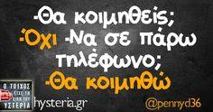 -Θα κοιμηθείς; Greek Memes, Greek Quotes, Funny Facts, Funny Quotes, Funny Images, Sarcasm, Laughter, Haha, Jokes