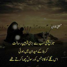 Shahadat Imam Hussain, Imam Hussain Poetry, Hazrat Ali, Imam Ali, Ali Quotes, Funny Quotes, Karbala Pictures, Muharram Quotes, Muharram Poetry