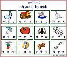 Hindi Worksheets For Ukg Students: activity of hindi alphabets hindi writing book akshar lekhan ,
