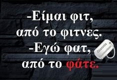 Funny Greek Quotes, Humor Quotes, Greeks, Yolo, Funny Things, Funny Jokes, Facts, Words, Diy