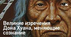Цитаты известного шамана из индейского племени яки!