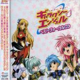 Galaxy Angel Best Vocal Collection [CD]