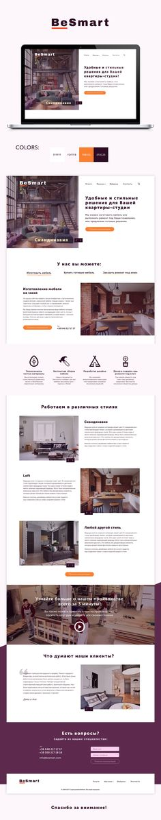 BeSmart - promo Landing Page