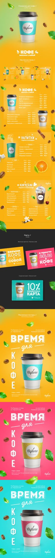 Cafune | Coffee to go on Behance