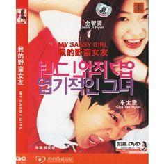 我的野蛮女友(简装DVD5)
