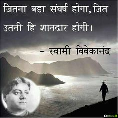 Swami Vivekananda Hindi Quotes:Indian culture ko world me pahchan dilane wale leader Swami Vivekanand ji ka janm 12 January 1863 ko morning me 6 bajkar 33 mint 33 second me huaa. Bhuwneshwari devi…