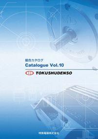 製品カタログVol.10