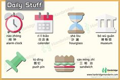 Learn Chinese vocabulary about daily stuff.