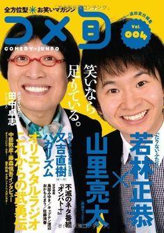 全方位型お笑いマガジン コメ旬 COMEDY-JUNPO Vol.4 (キネマ旬報ムック), http://www.amazon.co.jp/dp/4873767571/ref=cm_sw_r_pi_awdl_6Fsxwb1JZGPFV