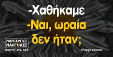 Funny Greek Quotes, Funny Quotes, New Quotes, Wisdom Quotes, Color Psychology, Funny Clips, Laugh Out Loud, I Laughed, Lol