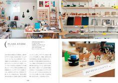 かわいい雑貨店とカフェのデザイン