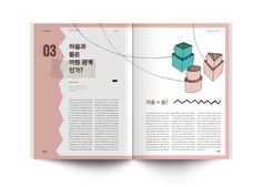 Editorial Layout, Editorial Design, Print Layout, Layout Design, Index Design, Lookbook Layout, Book Design Inspiration, Booklet Design, Book Cover Design
