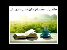 مطالعے کی عادت، فکر انگیز انشے READING HABIT, THOUGHT-PROVOKING INSHAY