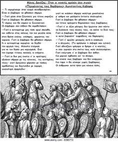 Twitter                                                                             Μάνος Δανέζης: Όταν οι ποιητές ομιλούν όλοι σιγούν  «Περιμένοντας τους Βαρβάρους» Κωνσταντίνος Καβάφης