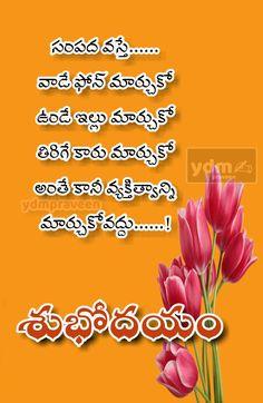 Love Quotes In Telugu, Telugu Inspirational Quotes, Motivational Quotes, Good Morning Good Night, Good Morning Wishes, Good Morning Quotes, Real Life Quotes, Relationship Quotes, Best Quotes