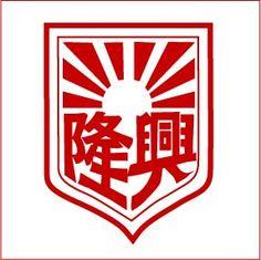 臺北市文山區興隆國民小學