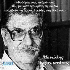 Ο Μανώλης Αναγνωστάκης γεννήθηκε στις 10 Μαρτίου 1925.