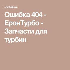 Ошибка 404  - ЕронТурбо - Запчасти для турбин