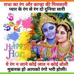 Happy Holi Shayari, Holi Images for Friends and Family YourHindiQuotes Holi Shayari Hindi, Happy Holi Shayari, Holi Wishes Messages, Happy Holi Wishes, Holi Images, Friends Image, Make It Yourself, Gallery, Color