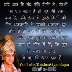 Krishna Quotes In Hindi, Radha Krishna Love Quotes, Hindi Quotes, Quotations, Qoutes, Shree Krishna, Lord Krishna, People Quotes, True Quotes