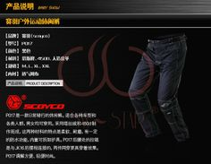 P25 Motorcycle pants racing shorts suits Riding Protector Multi-function Scoyco P017 racing pant pants riding colthes pants Motorcycle Pants, Short Suit, Trousers, Suits, Trouser Pants, Pants, Suit, Wedding Suits