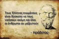 Famous Quotes, Best Quotes, Funny Quotes, Life Quotes, Big Words, Greek Words, Greek Beauty, The Son Of Man, Greek Quotes