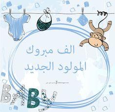 الف مبروك المولود الجديد New Baby Products, Vector Free, Congratulations, Om, Snoopy, Fictional Characters, Fantasy Characters