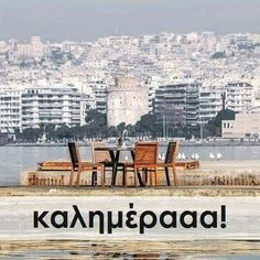Outdoor Furniture Sets, Outdoor Decor, Thessaloniki, Good Morning, Paris Skyline, Greek, Letters, Quotes, Cards