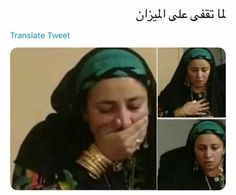 Stupid Quotes, Funny Qoutes, Funny Kpop Memes, Funny Fails, Arabic Memes, Arabic Funny, Funny Arabic Quotes, Funny Picture Jokes, Funny Reaction Pictures