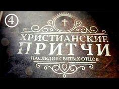 Духовные притчи. Сборник 4 - YouTube