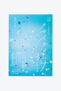Arts Maebashi | アーツ前橋 カゼイロノハナ