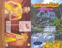 Mullaicharam - July 2015 - Tamil eMagazine
