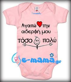 e-mama.gr | Εγώ είμαι η θεία σου - e-mama.gr Onesies, Kids, Clothes, Young Children, Outfits, Boys, Clothing, Clothing Apparel, Rompers