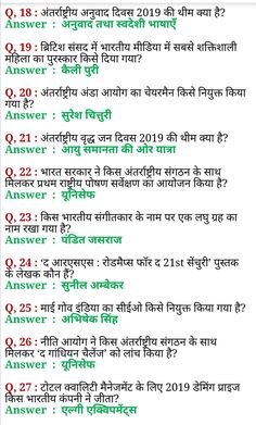Science Facts Physics In Hindi . Facts In Hindi Science General Knowledge Book, Gernal Knowledge, Knowledge Quotes, Gk Questions And Answers, This Or That Questions, Current Affairs Quiz, Lottery Tips, Hindi Good Morning Quotes, Gk In Hindi