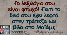 -Το λεξιλόγιο σου Funny Greek Quotes, Funny Quotes, Funny Memes, Jokes, Word 2, True Words, Best Quotes, Lol, Sayings