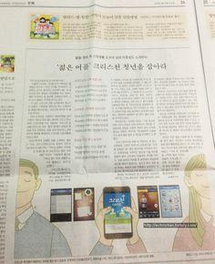 나는 크리스천입니다 :: 크리스천 청년을 위한 성경어플 (국민일보 쿠키뉴스 제공기사) Christian Apps, Bullet Journal