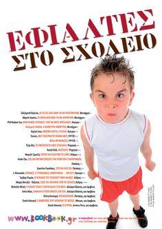 Εφιάλτες στο σχολείο: βιβλία για το bullying Book Posters, Bullying, Eyes, Books, Libros, Book, Bullies, Book Illustrations, Libri