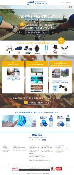 http://www.aquarius-sports.jp/autumn/