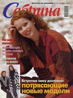 Zhurnal Mod, Knitting Magazine, Magazines, Textile Art, Yandex, Books, Journals, Tejidos, Libros