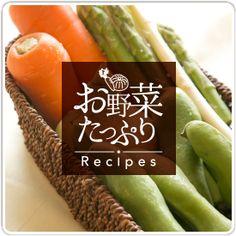 お野菜たっぷりレシピ